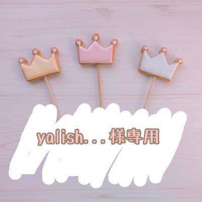 【yalish...様専用】9/7発送 バースデー用アイシングクッキー