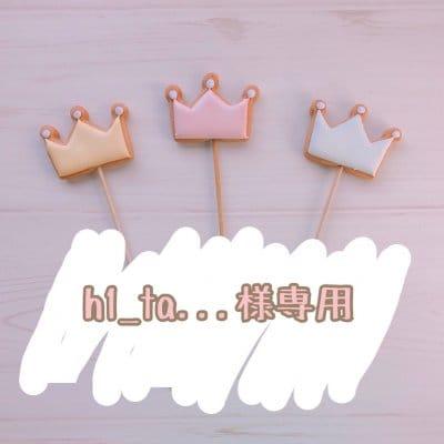 【h1_ta...様専用】★宅急便コンパクト★10/22発送 バースデー用アイシングクッキー