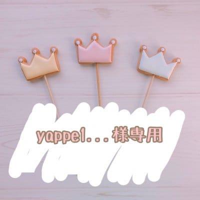 【yappe1...様専用】10/26発送 バースデー用アイシングクッキー