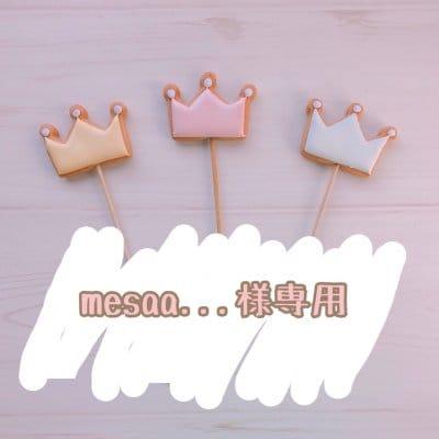 【mesaa...様専用】12/25発送 バースデー用アイシングクッキー