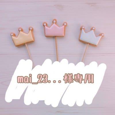 【mai_23...様専用】2/1発送 バースデー用アイシングクッキー