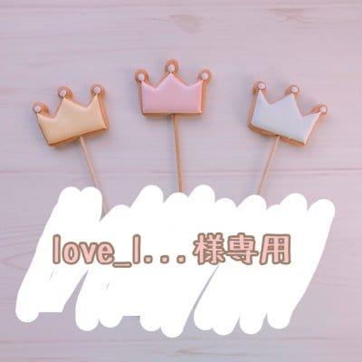 【love_l...様専用】2/12発送 バースデー用アイシングクッキー