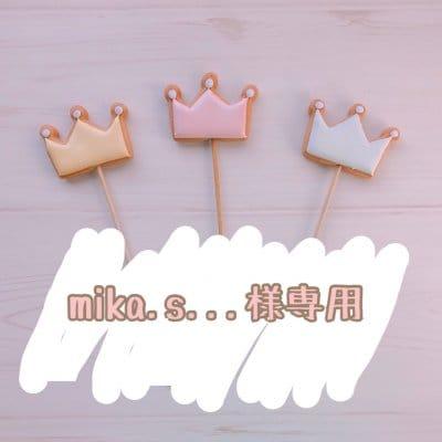 【mika.s...様専用】2/15発送 バースデー用アイシングクッキー