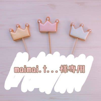 【maimai.t...様専用】2/17発送 ★宅急便コンパクト★ バースデー用アイ...