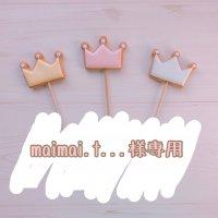 【maimai.t...様専用】2/17発送 ★宅急便コンパクト★ バースデー用アイシングクッキー