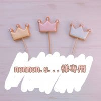 【nonnon.s...様専用】2/17発送 バースデー用アイシングクッキー