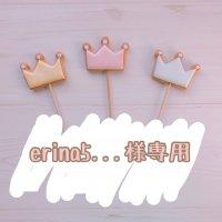 【erina5...様専用】3/22発送 プチギフト用アイシングクッキー