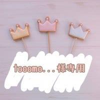 【tooomo...様専用】3/5発送 ★宅急便コンパクト★ バースデー用アイシングクッキー