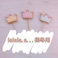 【lalala.a...様専用】3/17発送 バースデー用アイシングクッキー