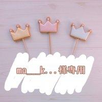 【ma___k...様専用】3/5  ギフト用アイシングクッキー