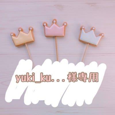 【yuki_ku...様専用】4/9発送 バースデー用アイシングクッキー