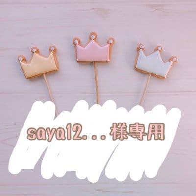 【saya12...様専用】4/14発送 バースデー用アイシングクッキー