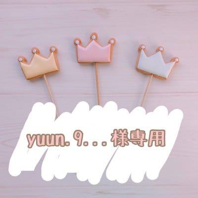 【yuun.9...様専用】4/23発送 バースデー用アイシングクッキー