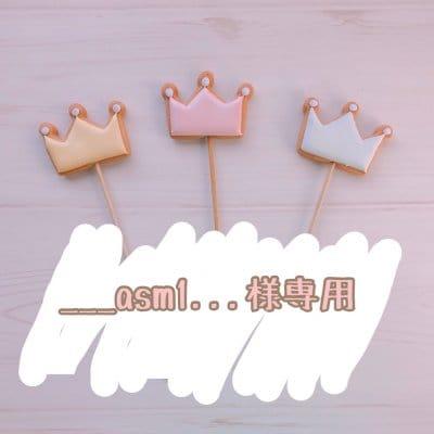 【___asm1...様専用】5/26発送 バースデー用アイシングクッキー