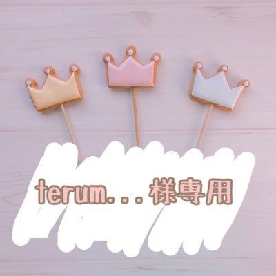 【terum...様専用】5/7発送 バースデー用アイシングクッキー