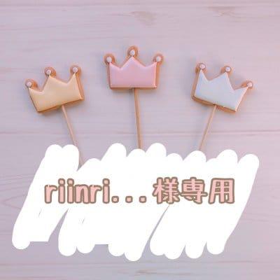 【riinri...様専用】5/10発送 バースデー用アイシングクッキー