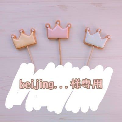【beijing...様専用】5/10発送 バースデー用アイシングクッキー