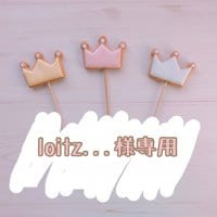 【loitz...様専用】5/14発送 ★宅急便コンパクト★ バースデー用アイシングクッキー