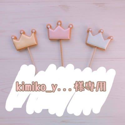 【kimiko_y...様専用】5/12発送 ★宅急便コンパクト★ バースデー用アイ...
