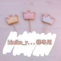 【kimiko_y...様専用】5/12発送 ★宅急便コンパクト★ バースデー用アイシングクッキー