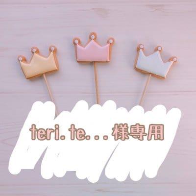 【teri.te...様専用】5/21発送 ★宅急便コンパクト★ バースデー用アイシ...