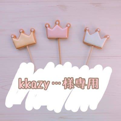 【kkazy...様専用】8/20発送 バースデー用アイシングクッキー