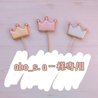 【abo_s.a...様専用】8/20発送 バースデー用アイシングクッキー