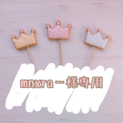 【mnxra...様専用】9/16発送 バースデー用アイシングクッキー