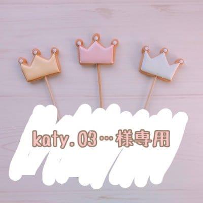 【katy.03...様専用】9/9発送 バースデー用アイシングクッキー