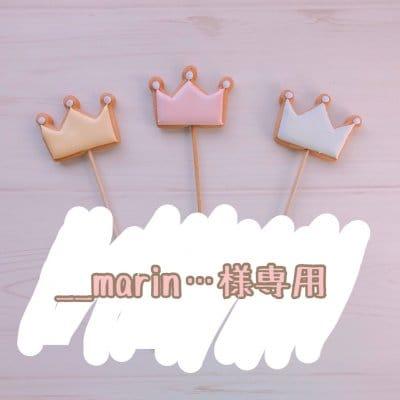 【__marin...様専用】8/7発送 バースデー用アイシングクッキー
