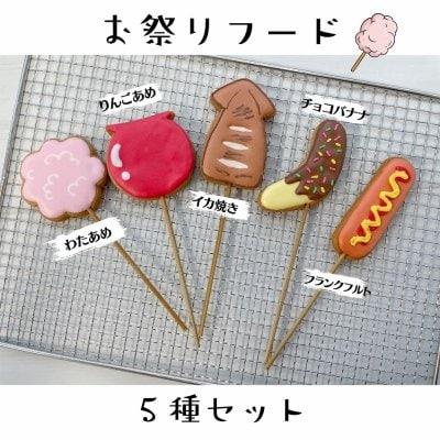 ★8月発送分【お祭りフード5本セット】アイシングクッキー