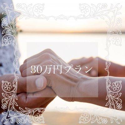 ウェディングフォトプラン【30万円コース】