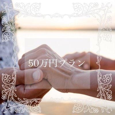 ウェディングフォトプラン【50万円コース】