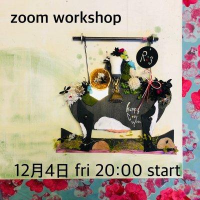 ZOOM★12/04/ fri 20:00〜【2021 丑 ワークショップ】オリジナル材料と動画のセット