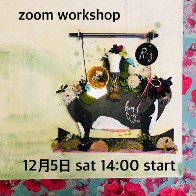 ZOOM★12/05/sat 14:00〜【2021 丑 ワークショップ】オリジナル材...