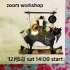 ZOOM★12/05/sat 14:00〜【2021 丑 ワークショップ】オリジナル材料と動画のセット