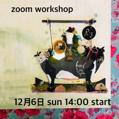 ZOOM★12/06/sun 14:00〜【2021 丑 ワークショップ】オリジナル材...