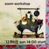 ZOOM★12/06/sun 14:00〜【2021 丑 ワークショップ】オリジナル材料と動画のセット