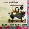 ZOOM★12/06/sun 20:00〜【2021 丑 ワークショップ】オリジナル材料と動画のセット