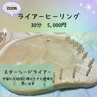 【zoom】ライアーヒーリング