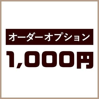 オーダーオプション1,000円