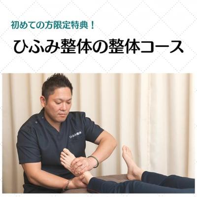 【初めての方限定特典】神戸三宮ひふみ整体の足元から整える!腰痛・首/肩コリ改善全身整体 【現地払い】