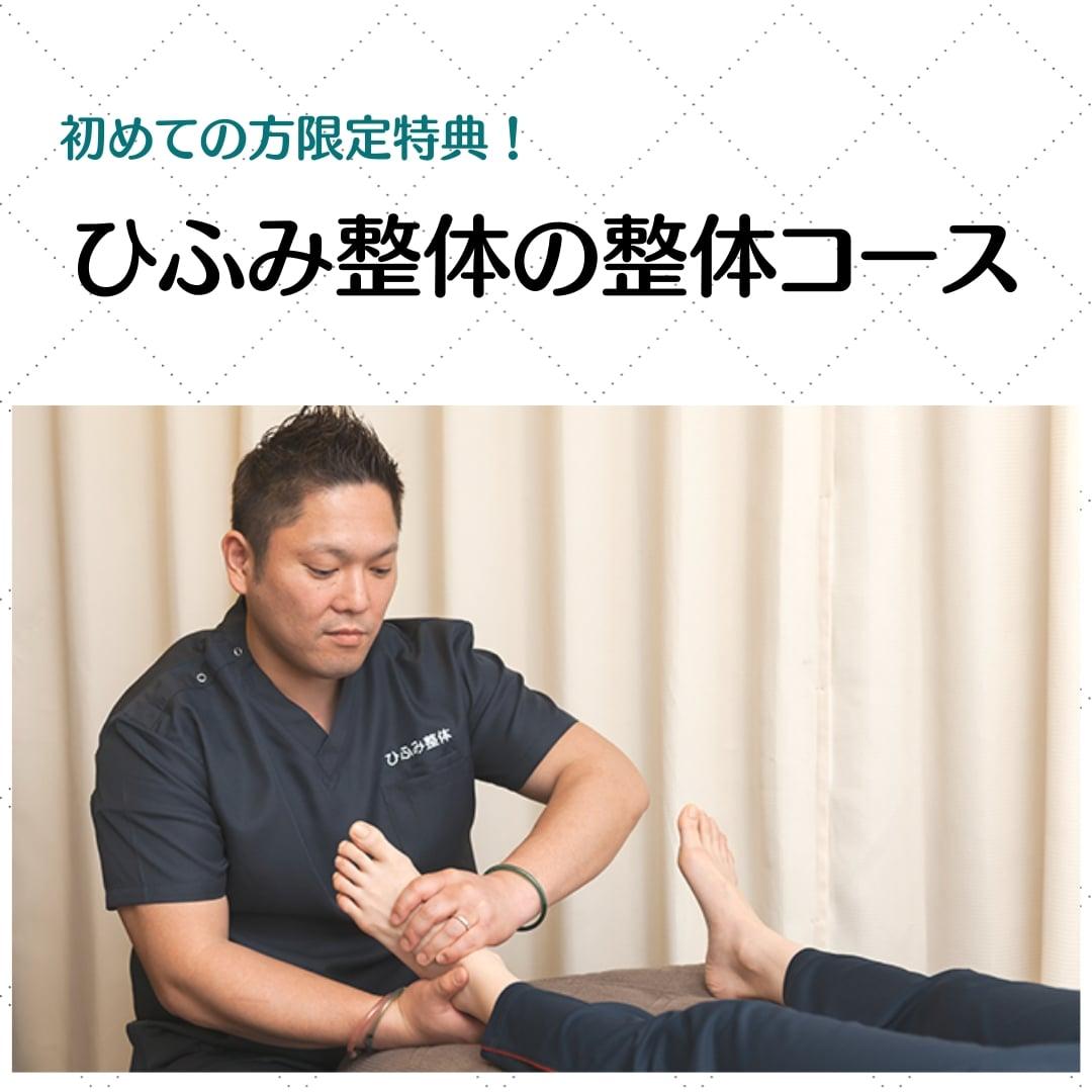 【初めての方限定特典】神戸三宮ひふみ整体の足元から整える!腰痛・首/肩コリ改善全身整体 【現地払い】のイメージその1