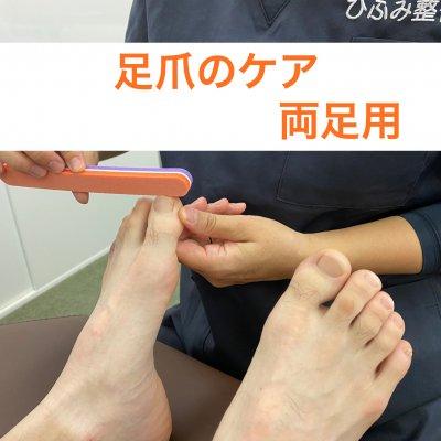 【両足用 足爪のケア】 肥厚爪のケアやカットができない方へ