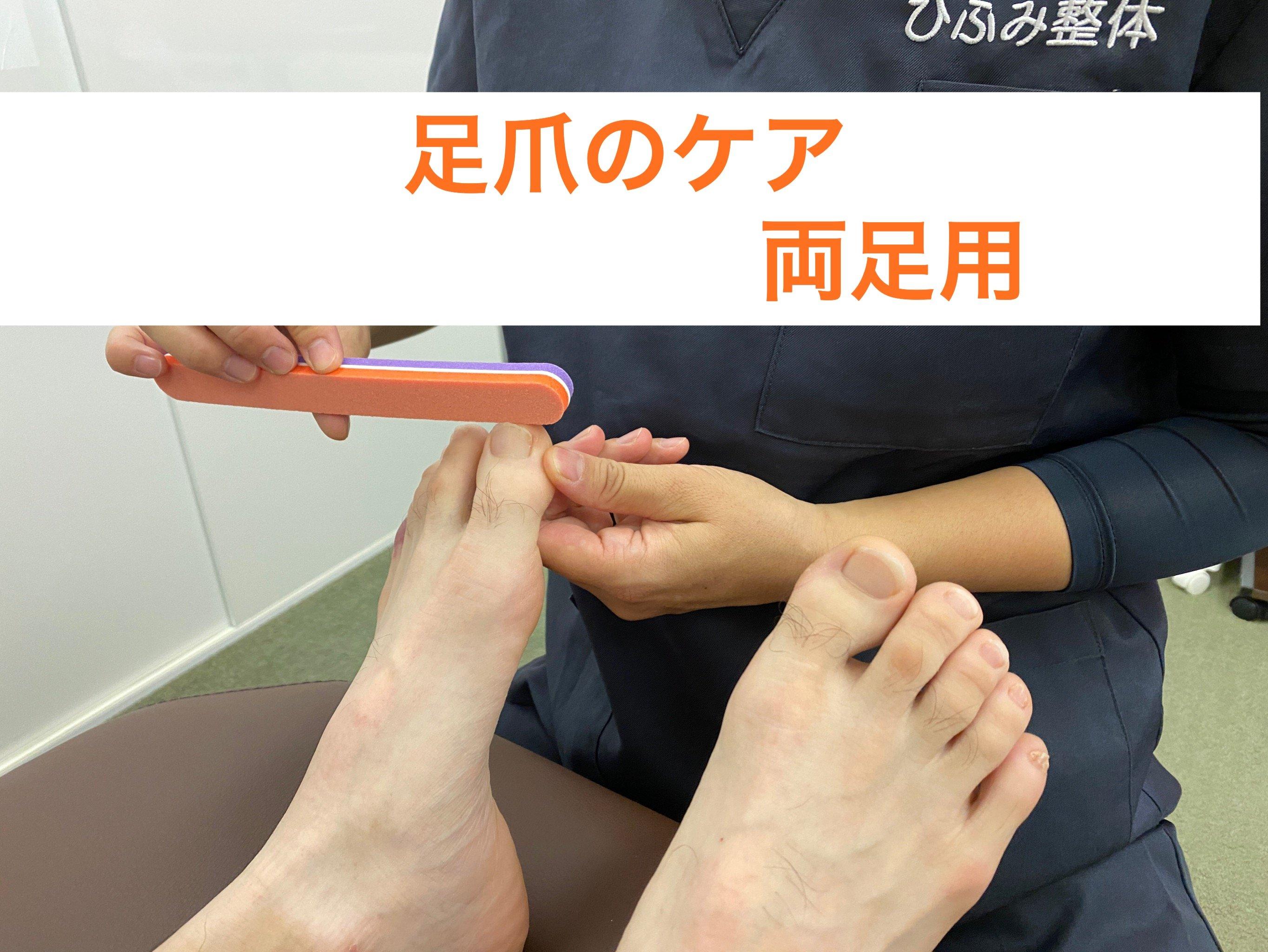 【両足用 足爪のケア】 肥厚爪のケアやカットができない方へのイメージその1