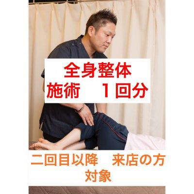 【2回目以降の方対象】神戸三宮ひふみ整体の全身整体1回券現地払い