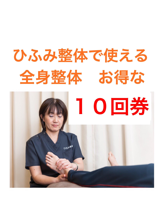 足元から整える神戸三宮ひふみ整体の全身整体 お得な【10回券】現地払いのイメージその1