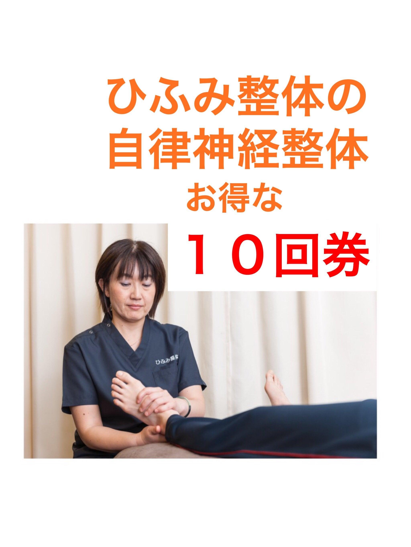 神戸三宮ひふみ整体の自律神経整体 お得な【10回券】現地払いのイメージその1