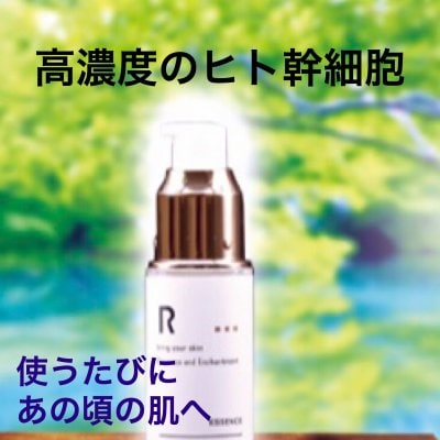ヒト幹細胞培養液配合 美容液 R(アール) 体のプロが本気で作った美容液