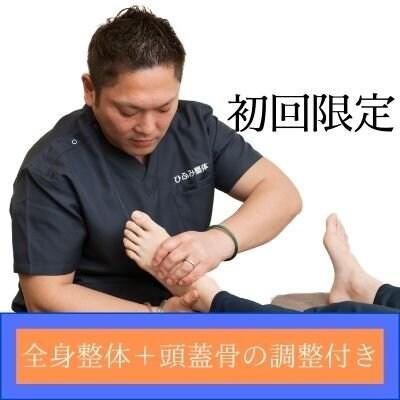 【初めての方限定特典】頭の調整付き!腰痛・首/肩コリ改善。土台となる足元から全身を整える整体! 【現地払い】